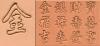kinesiske tegn 25 mm.,pr. sæt