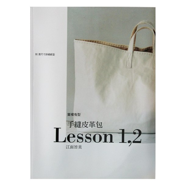 Bog 143 Stitching hang bag, Lesson 1,2