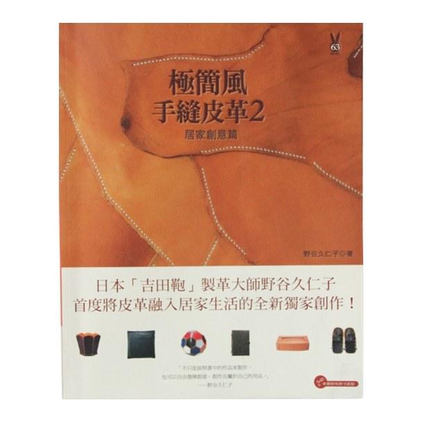 Bog 150 Stitching leather vol.2